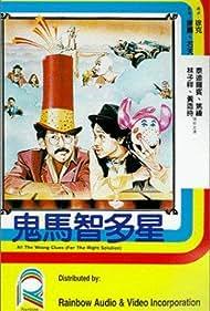 Gui ma zhi duo xing (1981)