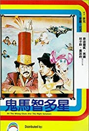 All the Wrong Clues for the Right Solution (1981) Gui ma zhi duo xing
