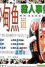 Sha dian yu sha ren shi ban (1994) Poster