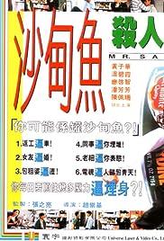 ##SITE## DOWNLOAD Sha dian yu sha ren shi ban (1994) ONLINE PUTLOCKER FREE