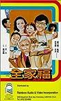 A Family Affair (1984) Poster