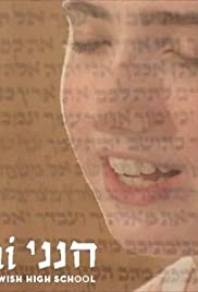 Hineini: Coming Out in a Jewish High School Poster