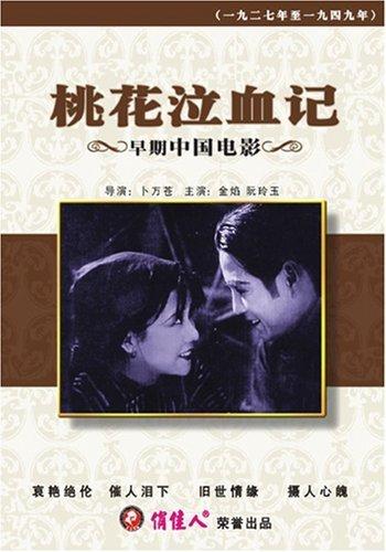 Tao hua qi xue ji (1931)