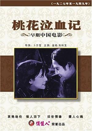 Lingyu Ruan Tao hua qi xue ji Movie