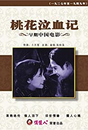 Tao hua qi xue ji(1931) Poster - Movie Forum, Cast, Reviews