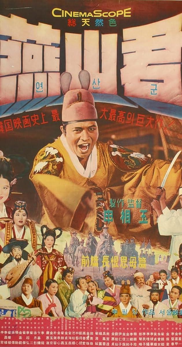 Image Yeonsangun