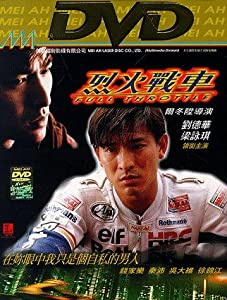 Movies downloads sites Lie huo zhan che by Johnnie To [mpg]