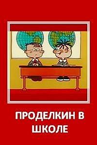 Best tv for watching movies Prodelkin v shkole by Valeriy Ugarov [640x640]