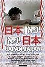 Japan Japan (2007) Poster