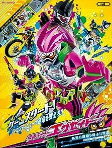 Kamen Rider Ex Aidมาสค์ไรเดอร์เอ็กเซด
