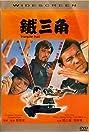 Tie san jiao (1972) Poster