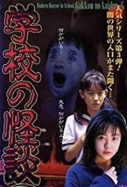 Gakkô no kaidan G Poster