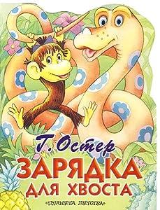 Zaryadka dlya khvosta by Ivan Ufimtsev