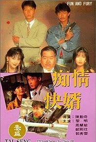 Primary photo for Chi qing kuai xu