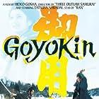 Goyôkin (1969)