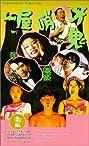 Yi wu shao ya gui (1993) Poster