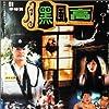 Michael Wong in Yue hei feng gao (1995)