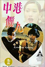 China Girls (1993) with English Subtitles on DVD on DVD