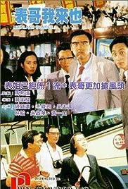 Biao ge wo lai ye Poster