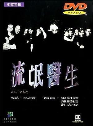 Tony Chiu-Wai Leung Doctor Mack Movie