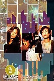 Ai qing jia you zhan (1994)