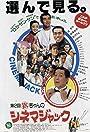 Kin chan no Cinema Jack