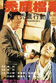Download Tu ying dang an (1991) Movie