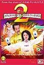 Kung Fu Mahjong 2 (2005) Poster