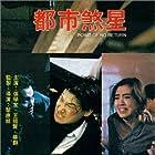 Do see saat sing (1990)