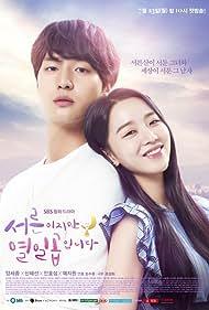 Hye-Sun Shin and Yang Se-Jong in Seoreunijiman Yeolilgobibmida (2018)