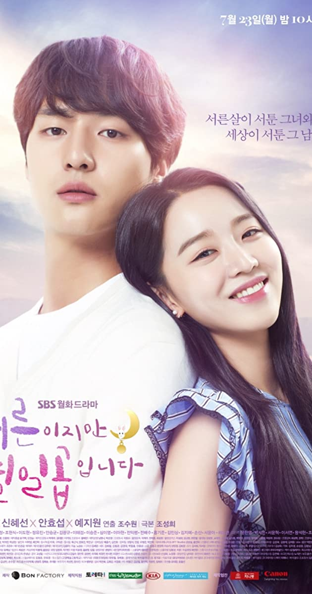 Download Seoreunijiman Yeolilgobibmida or watch streaming online complete episodes of  Season 1 in HD 720p 1080p using torrent