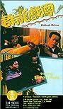 Pedicab Driver (1989) Poster