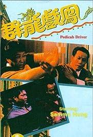 Pedicab Driver Poster