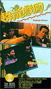 the Pedicab Driver full movie in hindi free download