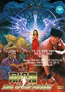 Saga of the Phoenix full movie download mp4