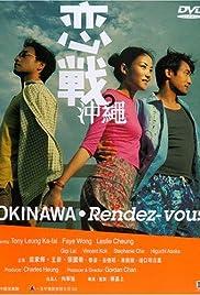Lian zhan Chong Cheng Poster