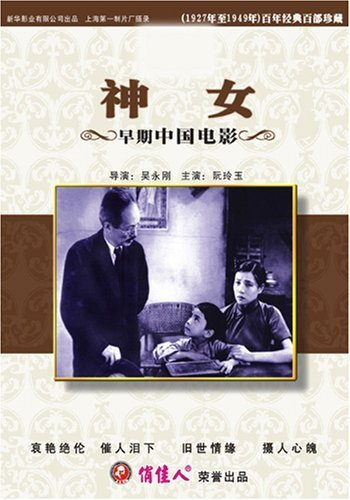 Shen nu (1934)