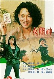 Queen of Gambler Poster