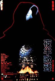 The Phantom Lover (1995) Poster - Movie Forum, Cast, Reviews