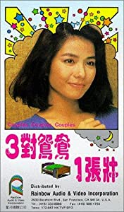 New movies watching online San dui yuan yang yi zhang chuang by none [1280x1024]