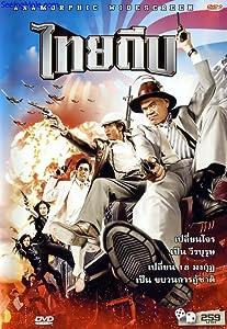 Downloading mobile movie Thai Theep Thailand [640x480]