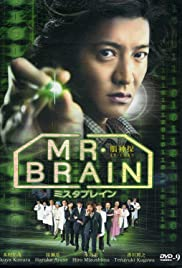 Mr. Brain Poster - TV Show Forum, Cast, Reviews
