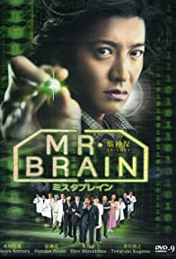 Primary photo for Mr. Brain