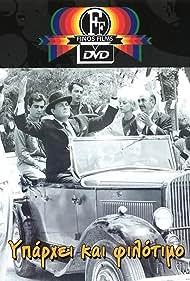 Christos Doxaras, Labros Konstadaras, Niki Linardou, Dionysis Papagiannopoulos, and Haris Panayotou in Yparhei kai filotimo (1965)