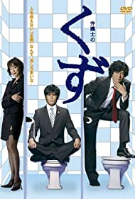 Bengoshi no kuzu (2006)