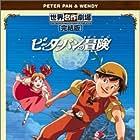 Pîtâ Pan no bôken (1989)