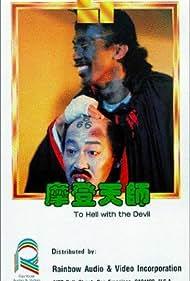 Mo deng tian shi (1982)