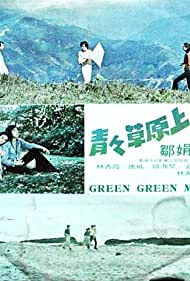 Qing qing cao yuan shang (1974)