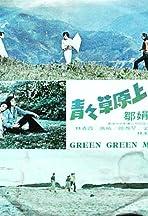 Qing qing cao yuan shang