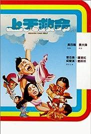 Shang tian jiu ming Poster